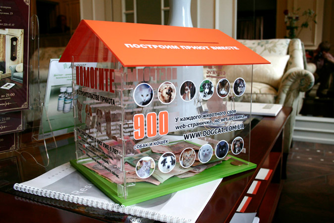 Разработка дизана коробки для приюта