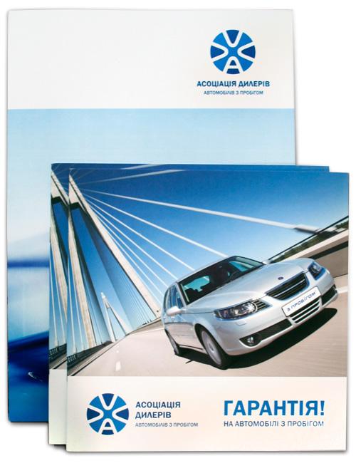 рекламная брошюра, фирменная папка