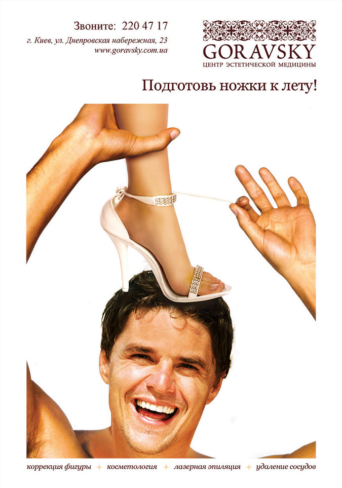 Дизайн медицинского плаката