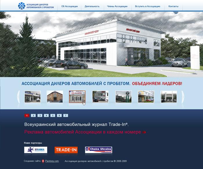 web-сайт автомобильной компании