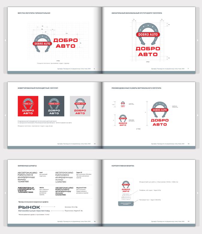 Бренд бук, Brand book, брендбук для авто центра
