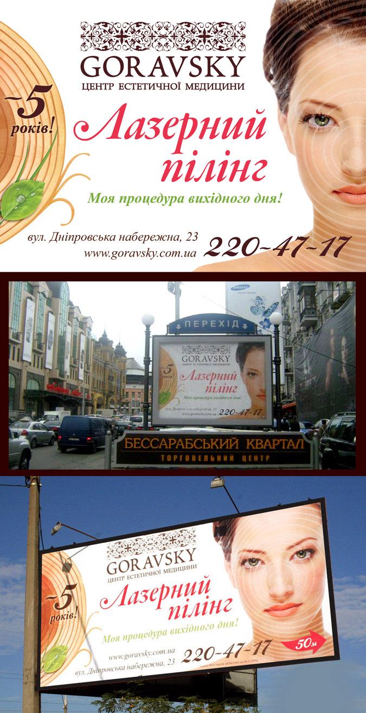 Билборд медицина, Киев