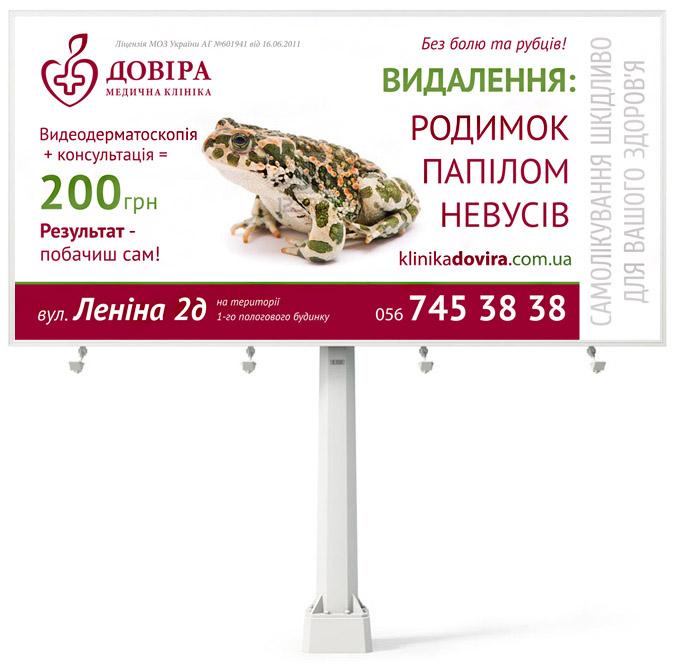 Билборд медицинский