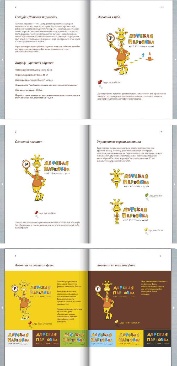 брендбук детский центр, разработка логотип, Киев