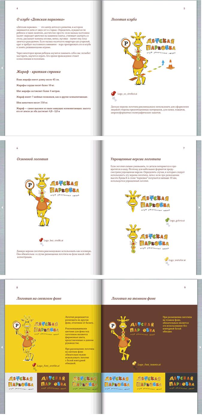 брендбук, детский разработка, Киев