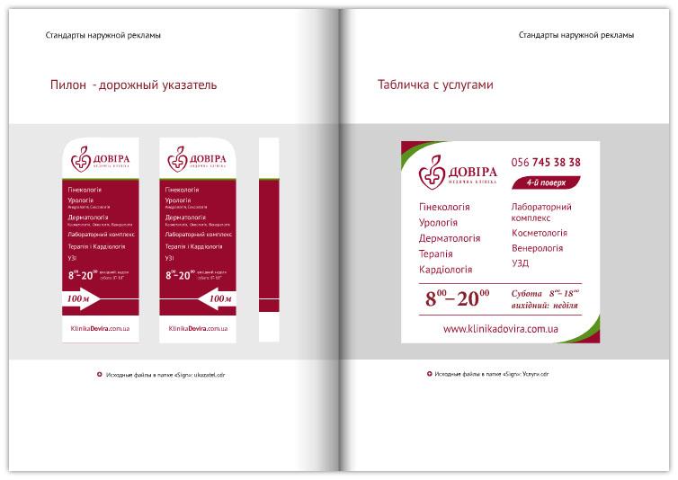 Дизайн пилона, таблички с услугами