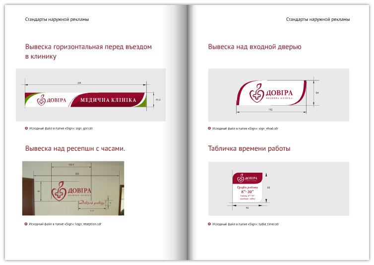"""Дизайн вывески для медицинской клиники """"Довiра"""""""