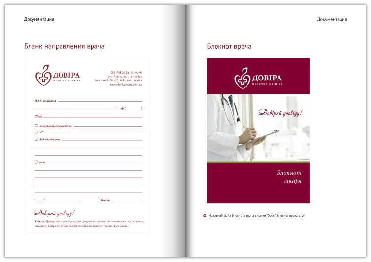 Дизайн бланка направления врача, блокнот врача