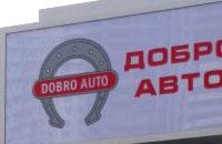 """Разработка брендбука автомобильной компании """"Добро Авто"""""""