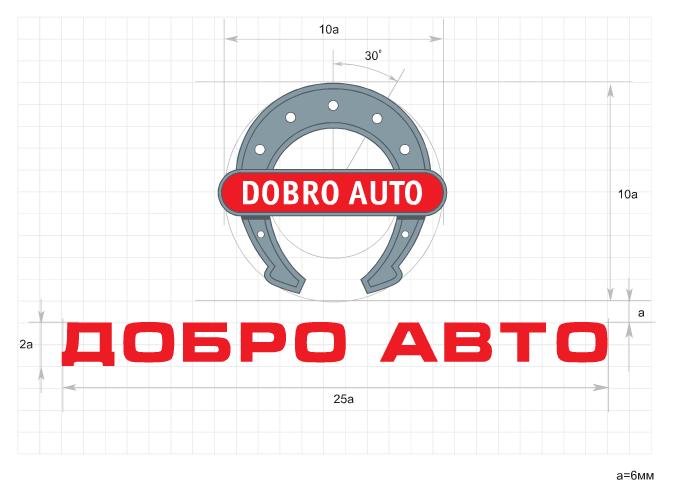 дизайн логотипа для автомобильной компании Добро Авто