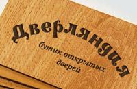 Дизайн логотипа, слогана, наружной рекламы компании Двериляндия