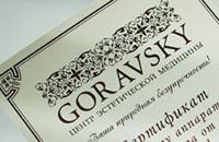 """Создание логотипа медицинской клиники """"Goravsky"""""""