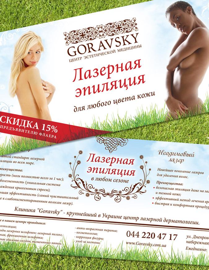 Дизайн листовки для медицинской компании