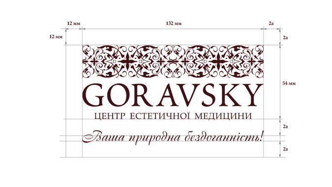 Верстка логотипа со слоганом.