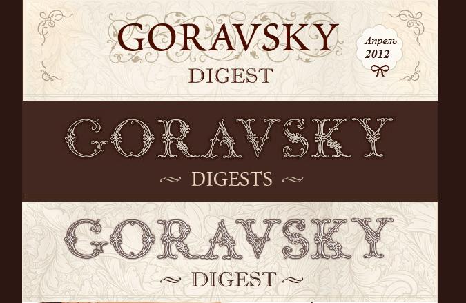 Логотип для медицинского центра Goravsky