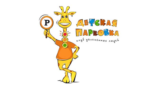 логотип детский центр, Киев