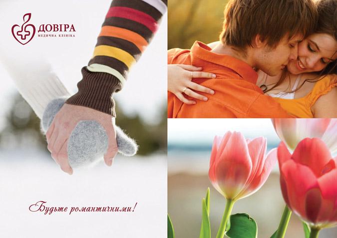 Медицинский плакат клиники Довіра
