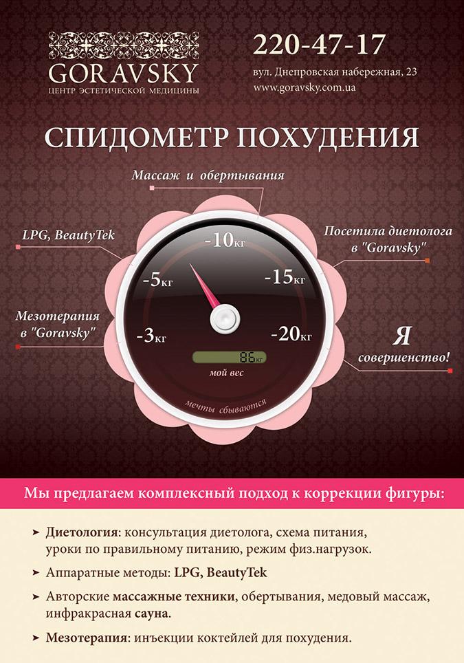 Дизайн плаката, медицинский постер