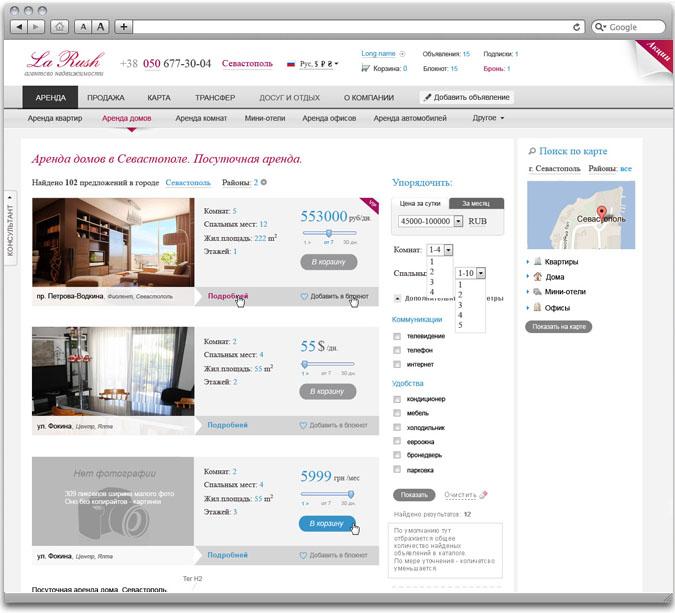 Разработка сайта для агентства недвижимости