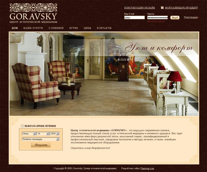 web-сайт создание, Киев, Москва
