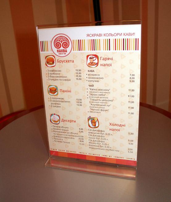 создание меню кафе бара ресторана
