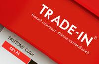 Разработка логотипа компании TRADE-IN