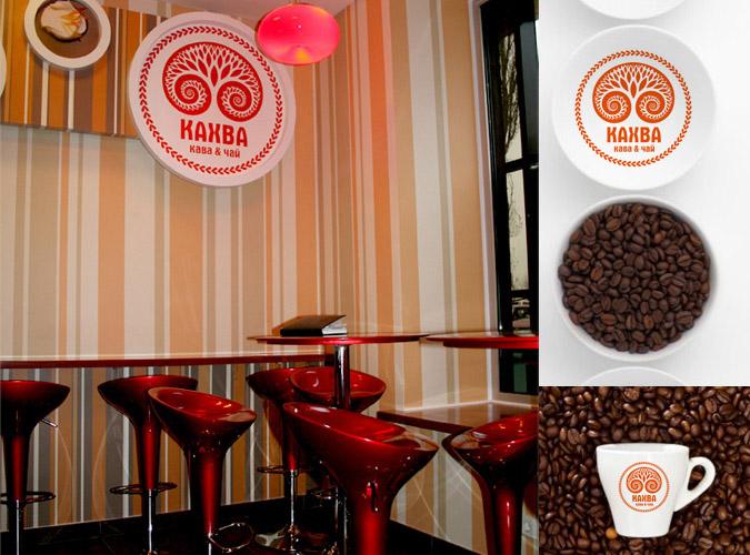 Фирменный стиль кафе Кахва