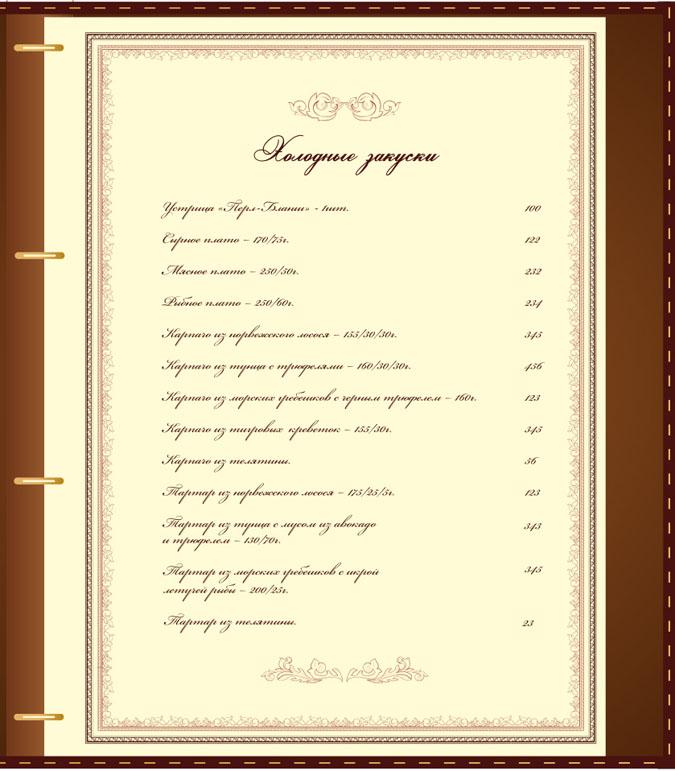 Создание фирменного стиля ресторана