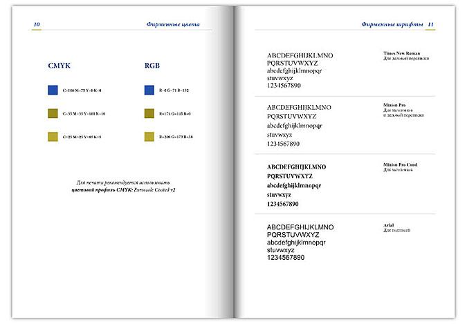 Разработка фирменных цветов компани