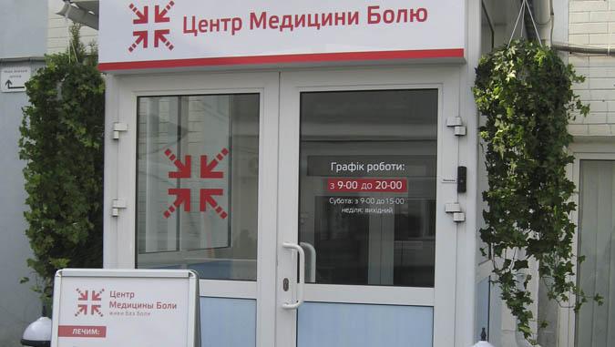 Наружная реклама для мед. центра