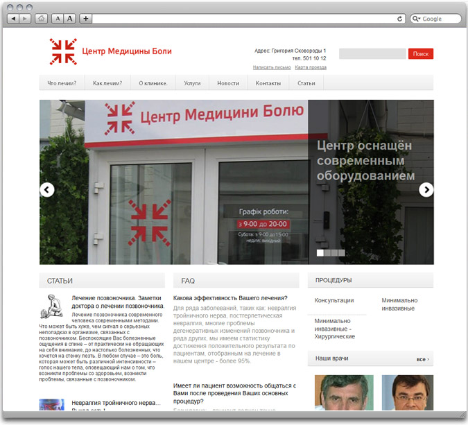 дизайн брендбука для медицинского центра