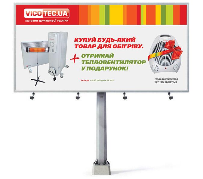 логотип магазин электроники