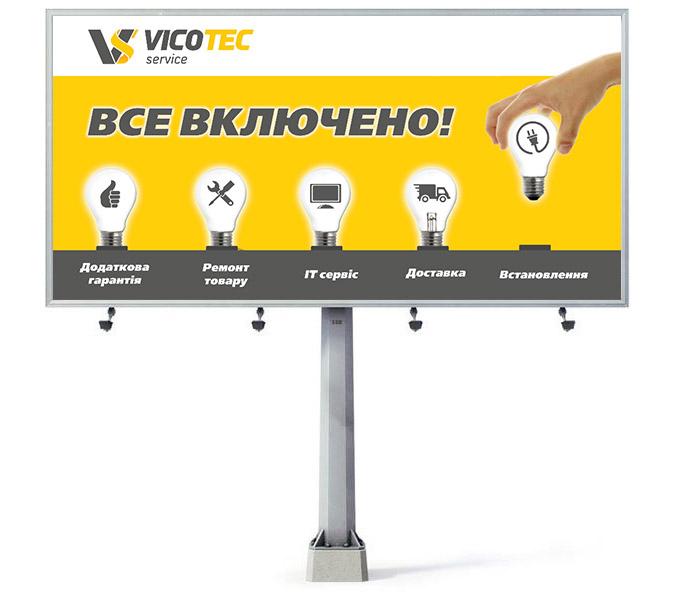 дизайн бигборда для сервисного центра