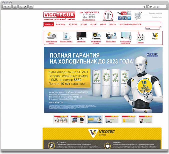 разработка иконок для супермаркета техники