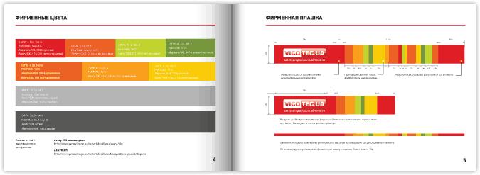 дизайн брендбука для магазина бытовой техники
