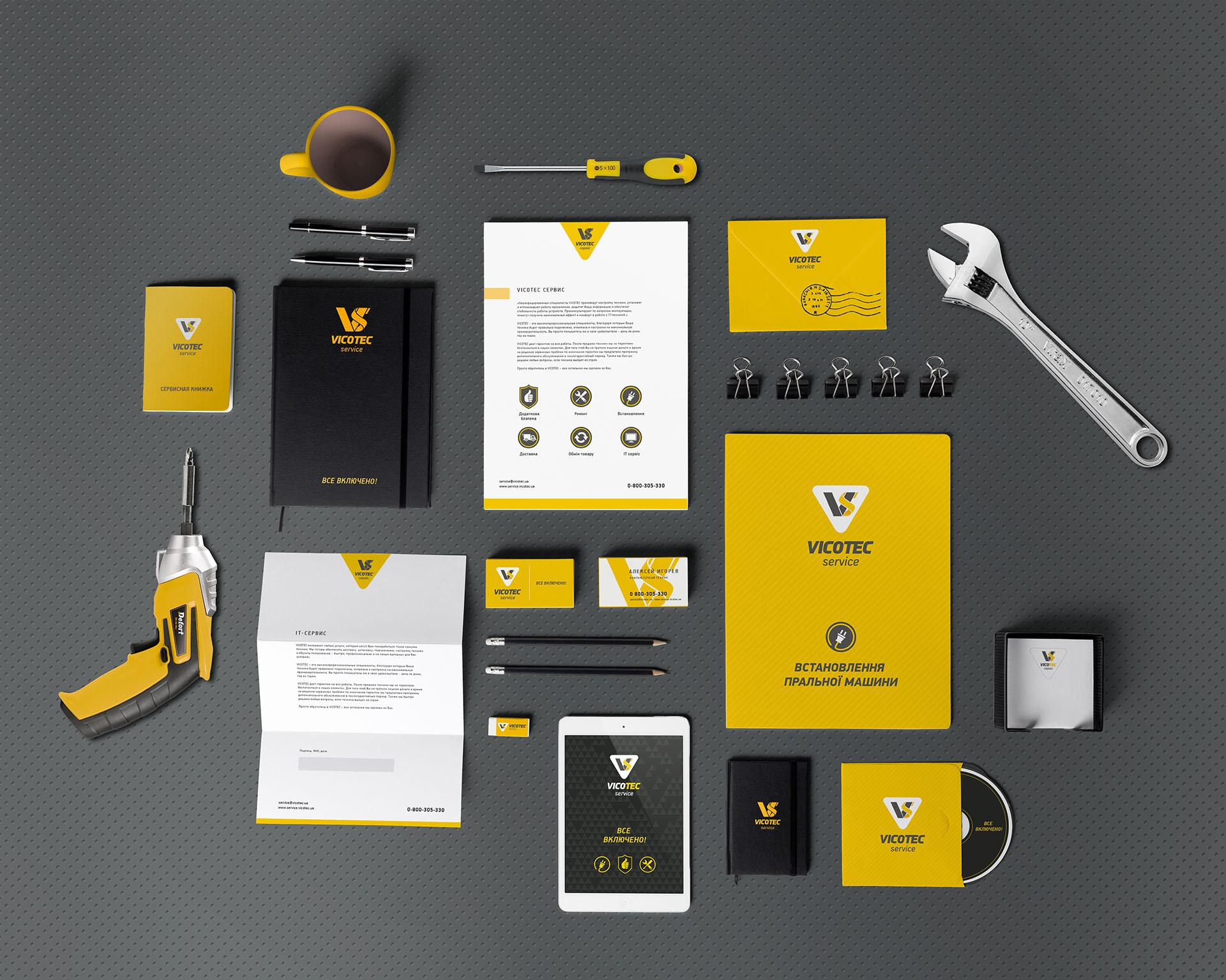брендбук Vicotec сервис, Brandbook Vicotec service