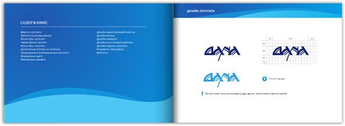 дизайн брендбука питьевой воды