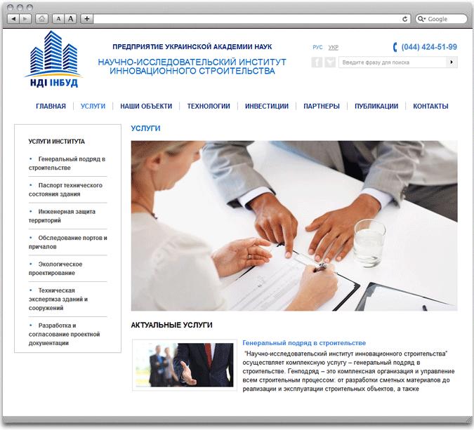 Сайт строительной компании, разработка корпоративного сайта