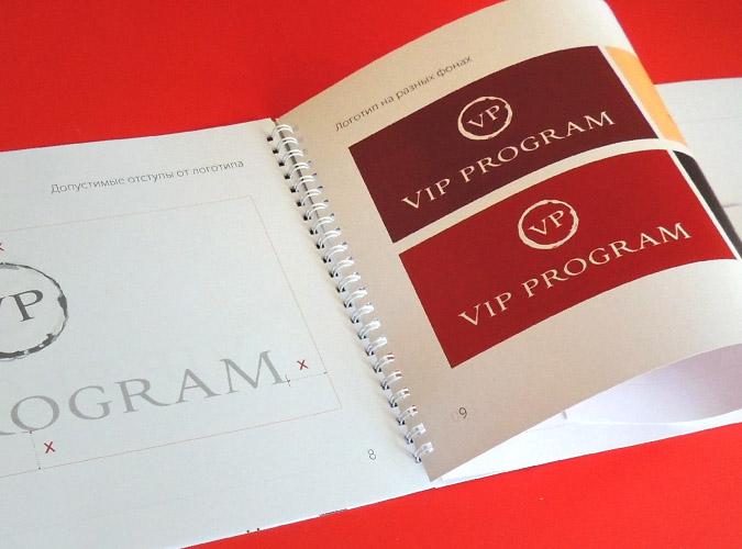 """Создание бренд бука в сфере ХоРеКа. Компания """"Vip Program"""""""