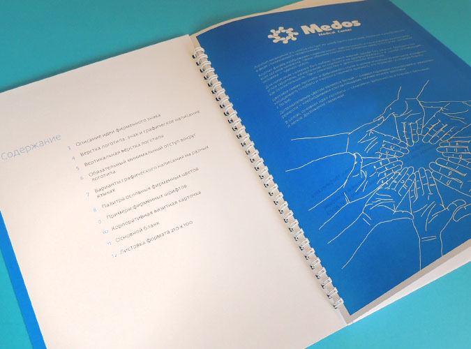 Разработка брендбука медицинского центра, фирменный стиль брендбук медицинского центра