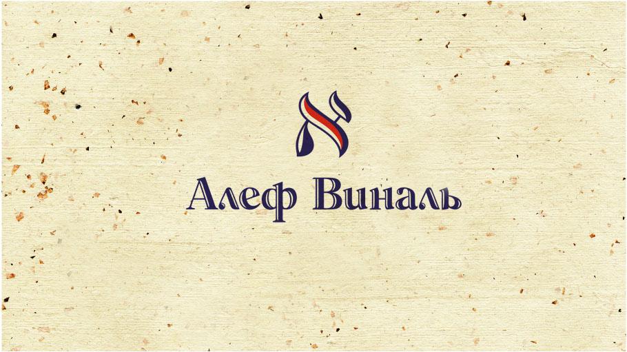 Логотип винной компании, фирменный стиль алкогольных напитков