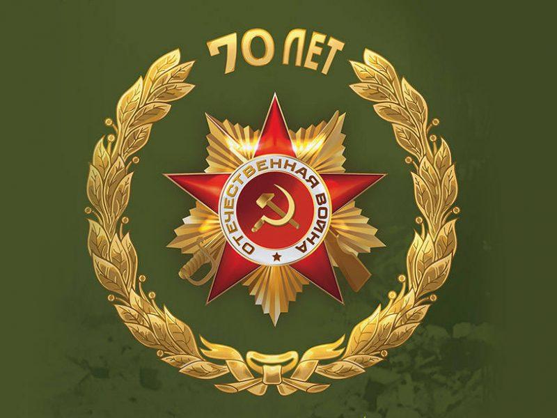 Дизайн знака 70 лет Победы, Design sign 70 years of Victory