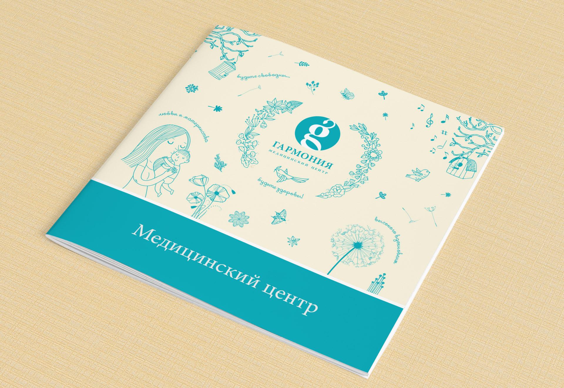 Дизайн брошюры медицинского центра