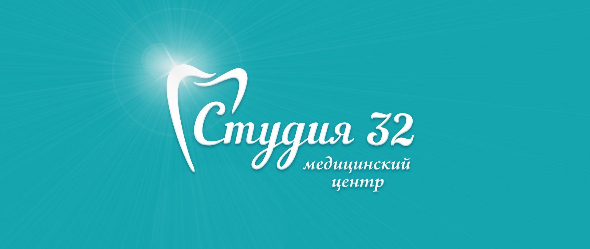Дизайн логотипа для стоматологии