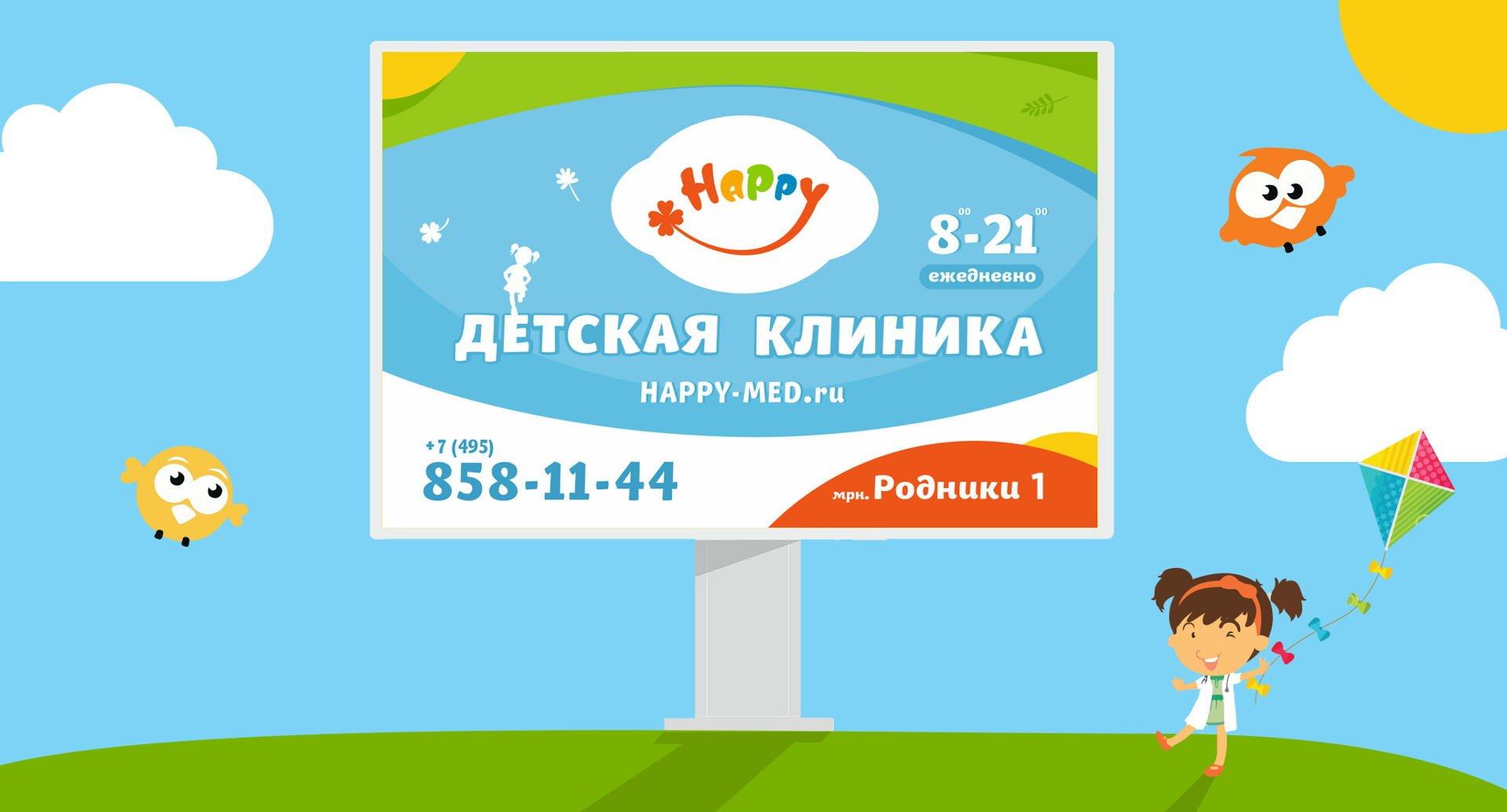 Детский медицинский центр бигборд, Children's medical center billboard
