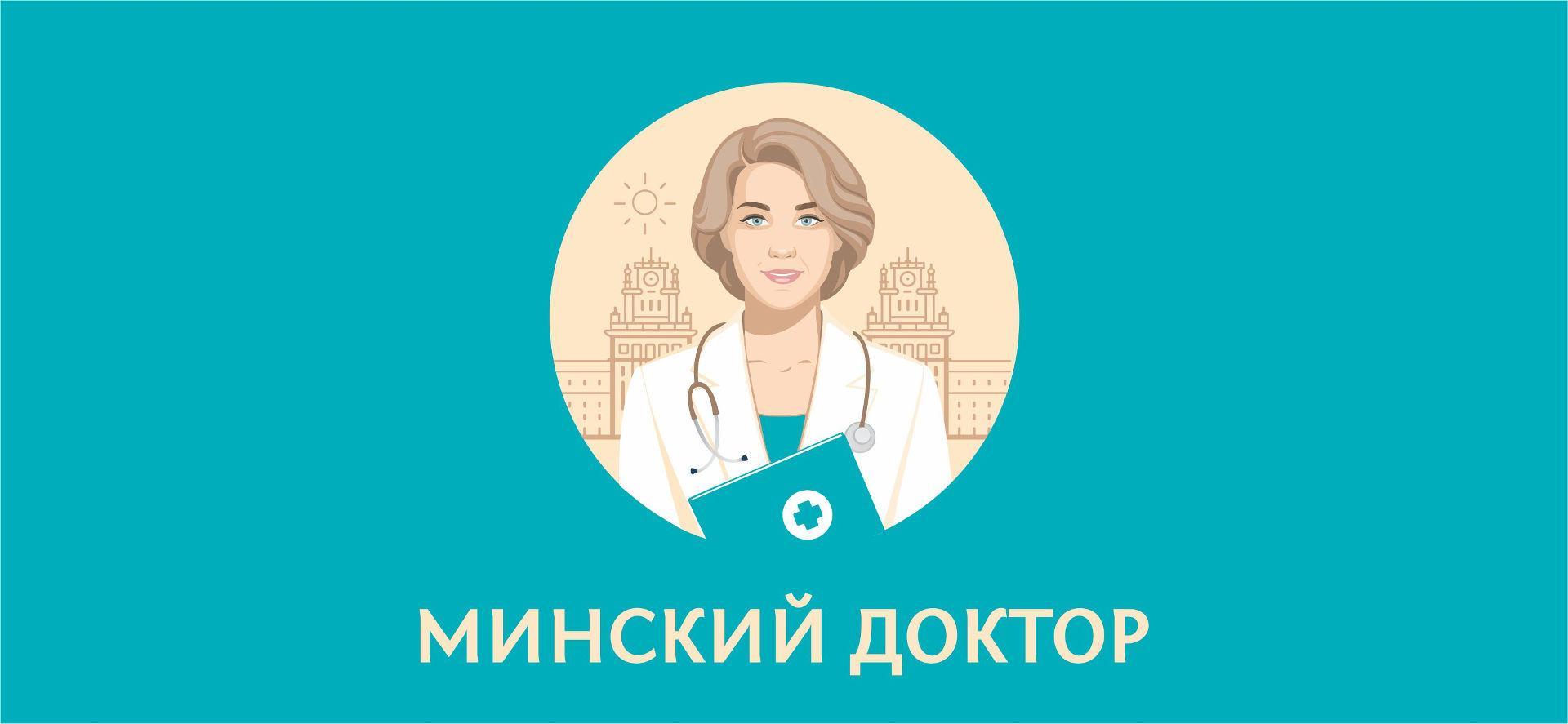 Разработка персонажа врача для медицинской клиники