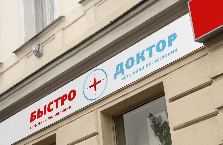 Дизайн лготипа для сети экспресс поликлиник