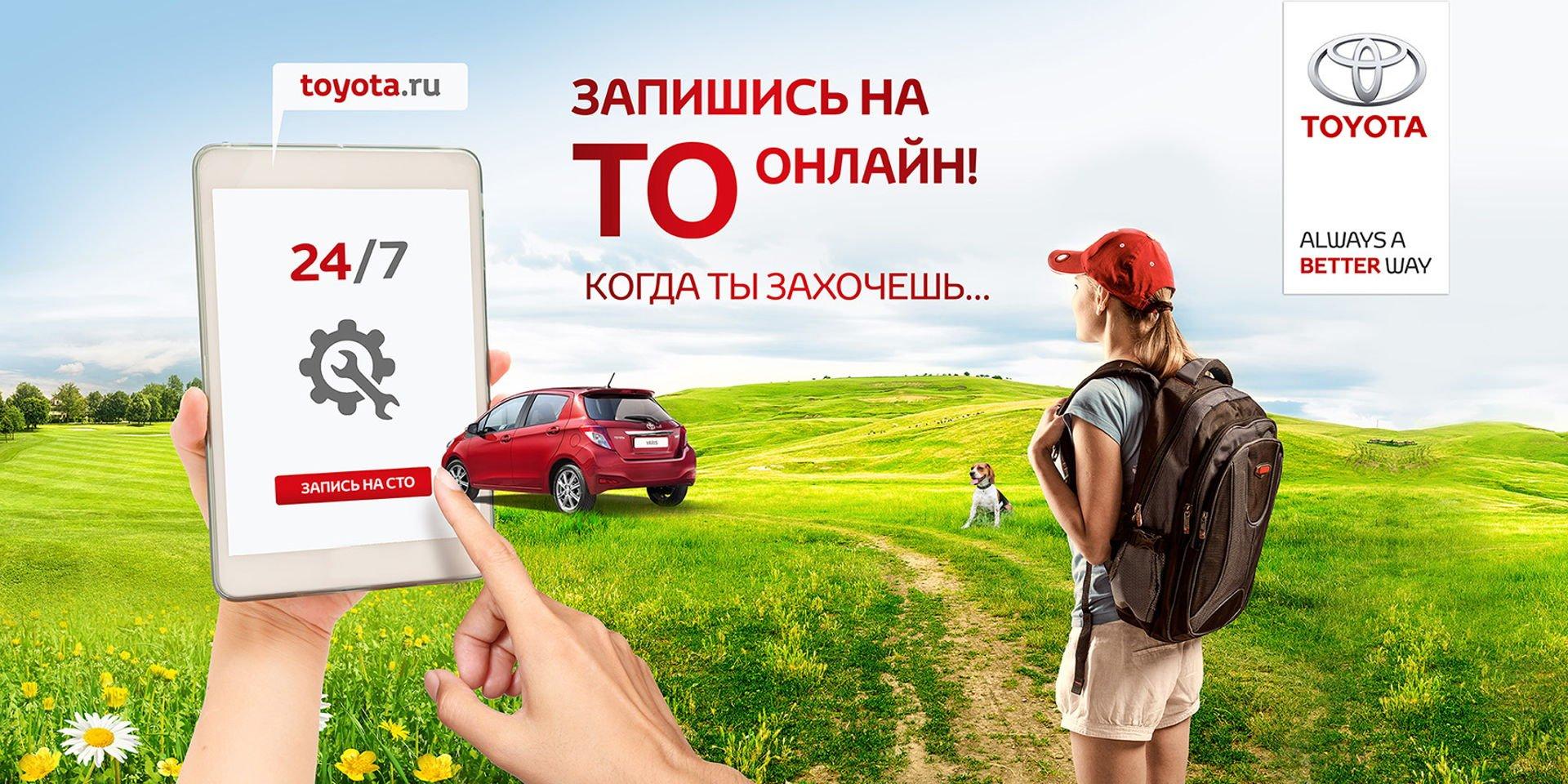 Реклама для TOYOTA