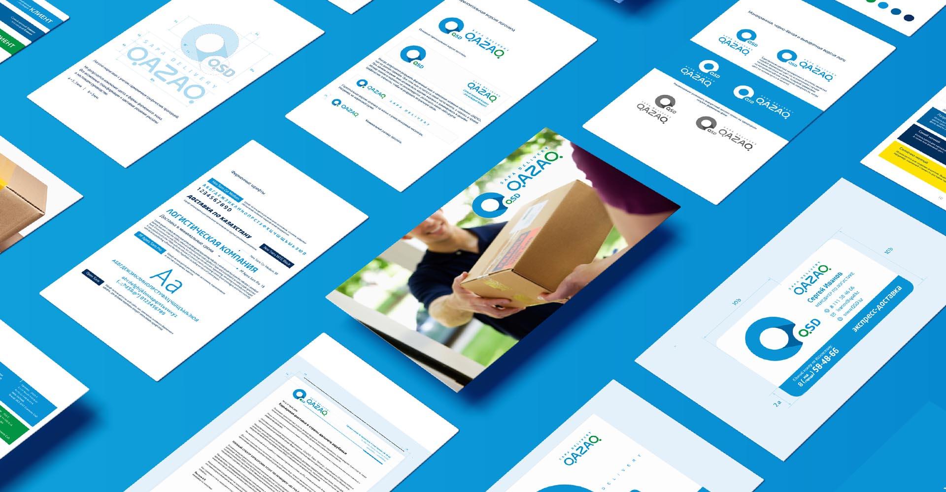Брендбук логистической компании, службы доставки, Brand book for logistics company, delivery service, logo design.