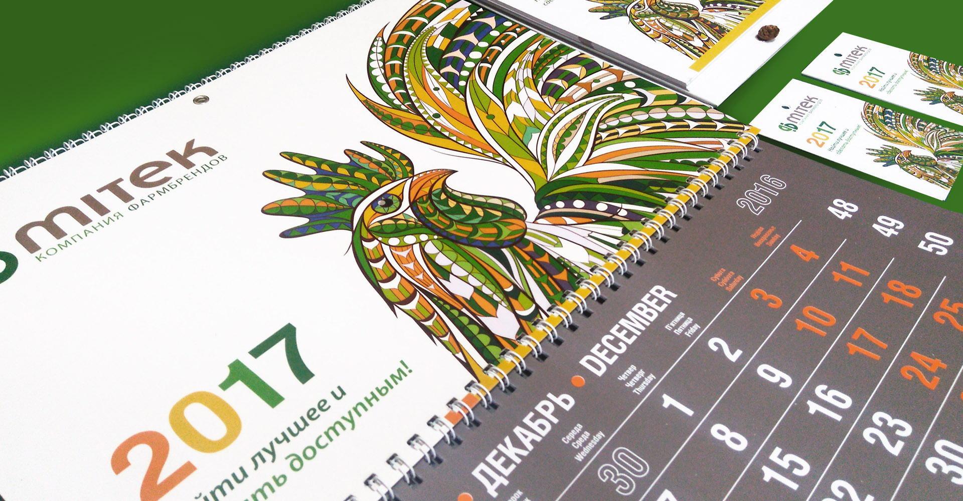 Создание дизайна календаря фармацевтической компании